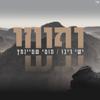 נפשי - Ishay Ribo & Moti Stainmetz