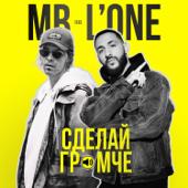 Сделай громче (feat. Lone)