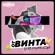 От винта! - Антон Виноградов, Денис Чернов, Сергей Васильев & Смешарики