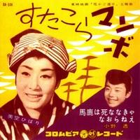 Sutakora Mambo - Single