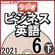 NHK ラジオビジネス英語 2021年6月号 下 - 柴田 真一