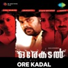 Ore Kadal Original Motion Picture Soundtrack EP