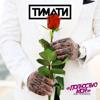 Тимати - Полностью моя (feat. DASHXX) обложка
