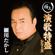 Naniwabushi Dayo Jinsei Ha - Takashi Hosokawa