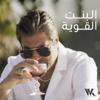 Wael Kfoury - El Bint El Awiye artwork