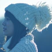 Fuyubiyori - Eri Sasaki - Eri Sasaki
