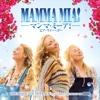 """47. マンマ・ミーア! ヒア・ウィー・ゴー (ザ・ムーヴィー・サウンドトラック) - キャスト・オブ・""""マンマ・ミーア! ヒア・ウィー・ゴー"""""""