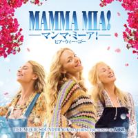 """キャスト・オブ・""""マンマ・ミーア! ヒア・ウィー・ゴー"""" - マンマ・ミーア! ヒア・ウィー・ゴー (ザ・ムーヴィー・サウンドトラック) artwork"""