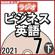 NHK ラジオビジネス英語 2021年7月号 下 - 柴田 真一