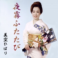 Yogiri Futatabi - Single