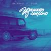 RAIKAHO & SOUL - Из чёрного мерина (by Atlanta) обложка