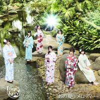 Ange☆Reve - あの夏のメロディー artwork