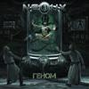 NeoliX - Геном artwork