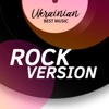 Ukrainian Best Music (Rock Version)