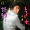 Kokyo - Single ジャケット写真