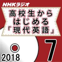 NHK 高校生からはじめる「現代英語」 2018年7月号