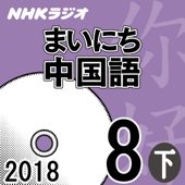 NHK まいにち中国語 2018年8月号(下)