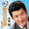Japanese Legendary Enka Collection: Akira Kobayashi - Akira Kobayashi