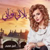 Aseel Hameem - Balani Zamani artwork