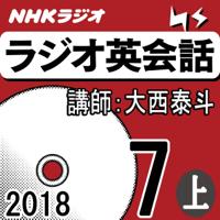 NHK ラジオ英会話 2018年7月号(上)