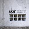 ДДТ - Творчество в пустоте обложка