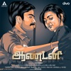 Katrin Kadhal From Antony Original Motion Picture Soundtrack Single