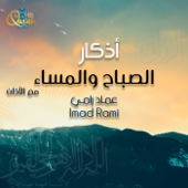 Athkaar Alsabaah And Athkaar Almasaa With Azan-Imad Rami