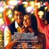 Meenkuzhambum Manpaanayum Original Motion Picture Soundtrack