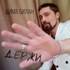 Дима Билан - Держи обложка