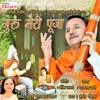 Guru Meri Pooja - Single