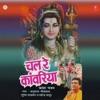 Chal Re Kanwariya