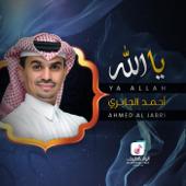 Ya Allah  Ahmed Al Jabri - Ahmed Al Jabri