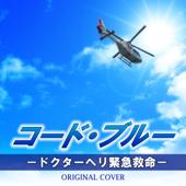 コード・ブルー-ドクターヘリ緊急救命- ORIGINAL COVER