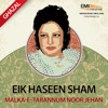 Eik Haseen Sham Malka E Tarannum Noor Jehan