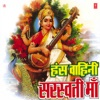 Hans Vahini Saraswati Maa