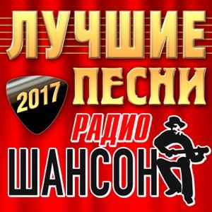 Лучшие песни Радио Шансон 2017