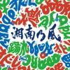 踊れ - EP ジャケット写真