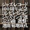 Jazz 100th Anniversary Compilation (Selected By Naruyoshi Kikuchi) ジャケット写真