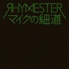 Mic No Hosomichi - Single ジャケット写真
