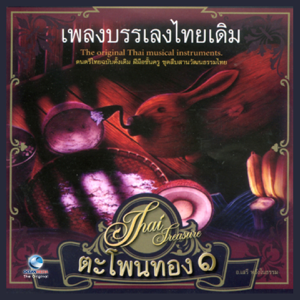 อ.เสรี หวังในธรรม - Thai Traditional Music, Vol. 1 (เพลงบรรเลงไทยเดิม ตะโพนทอง)