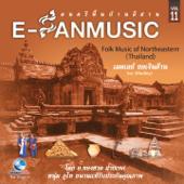 เมดเลย์ ซอเงินล้าน - Folk Music of Northeastern Thailand, Vol. 11