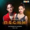 Real One - Single, Skrudzhi & НАZИМА
