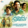 Aravindante Athidhikal Original Motion Picture Soundtrack EP
