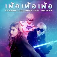 เพ้อ เพ้อ เพ้อ (feat. Nicecnx) - CYANIDE & OG SMITH