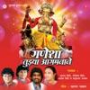 Ganesha Tujhya Aagmanane