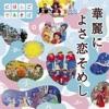 """NHK Nihongo de asobo """"Karei ni yosakoisomeshi"""""""