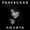 Раневская - Lolita mp3