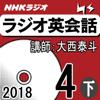 大西泰斗 - NHK ラジオ英会話 2018年4月号(下) アートワーク