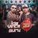 Parado no Bailão (feat. MC Gury) - MC L da Vinte & MC Gury