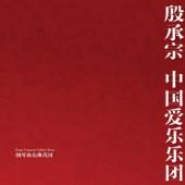 黃河鋼琴協奏曲 - EP